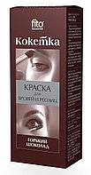 ФК 1208 Краска д/бров/ресн Кокетка Горький Шоколад 5г