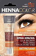 ФК 1221 Краска д/бров/ресн HENNA COLOR Графит 5 мл