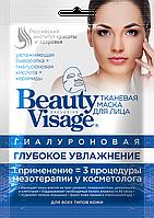 ФК 3850 Маска для лица тканевая Гиалуроновая Beauty Visage 25 мл