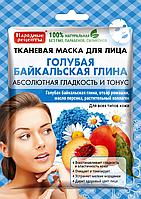 ФК 3860 Маска для лица тканевая *Голубая Байкальская глина НР 25 мл