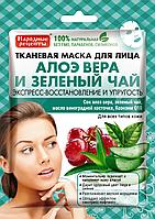 ФК 3865 Маска для лица тканевая *Алоэ-вера и зеленый чай НР 25 мл
