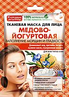 ФК 3867 Маска для лица тканевая *Медово-йогуртовая НР 25 мл