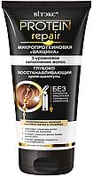 BV Protein Repair Глубоко восстанавливающий Крем-Шампунь 200 мл ТУБА