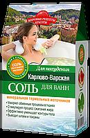ФК 6131 Соль для ванн МРК Карлово-Варская Для похудения 500 гр