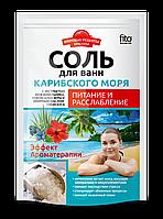 ФК 6134 Соль для ванн МРК Карибского моря Питание и расслабление 500 гр