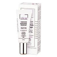 BV LUXCARE Бальзам-эликсир для контура глаз и губ для зрелой кожи 20 мл