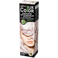 BV Color Lux Бальзам оттен 16 Жемч-розов 100 мл