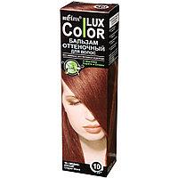 BV Color Lux Бальзам оттен 10 Медно-русый 100 мл