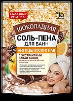 ФК 6151 Соль-пена для ванн Антицеллюлитная Шоколадная 200 гр