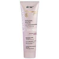 BV Cashmere Бальзам-масло для снятия макияжа с лица, глаз и губ 75 мл