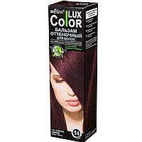 BV Color Lux Бальзам оттен 14 Спел вишня 100 мл