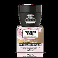 BV РОЗОВАЯ ВОДА Крем-бустер для лица ночной «Коррекция морщин» 50 мл