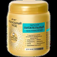 BV Роскошный уход 7 масел Бальзам питательный для всех типов волос 450 мл