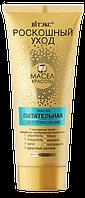 BV Роскошный уход 7 масел Маска питательная для всех типов волос 200 мл