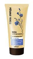 BV СИЛА ПРИРОДЫ Маска экспресс-восстановление с маслом льна  для поврежденных волос 200 мл