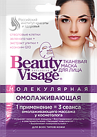 ФК 3853 Маска для лица тканевая Молекулярная Beauty Visage 25 мл