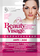 ФК 3856 Маска для лица тканевая Коллагеновая Beauty Visage 25 мл