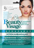 ФК 3859 Маска для лица тканевая Термальная Beauty Visage 25 мл