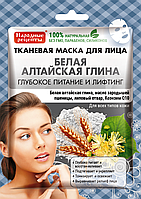 ФК 3861 Маска для лица тканевая *Белая Алтайская глина НР 25 мл
