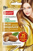 ФК 4723 МАСЛО для волос Миндальное 20 мл