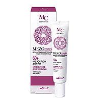 BV MEZO60+ Крем для век Активный уход для зрелой кожи 20 мл