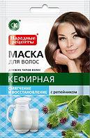 ФК 1911 Маска для волос КЕФИРНАЯ, смягчение и восстановл 30 мл