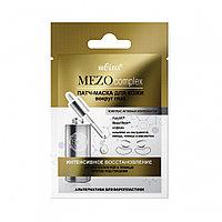 BV MEZOcomplex Патч-маска для кожи вокруг глаз Интенсивное восстановление 1 пара