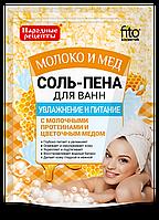 ФК 6150 Соль-пена для ванн Увлажнение и питание Молоко и мед 200 гр