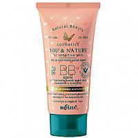 BV YOU & NATURE ВВ-крем для чувствительной кожи лица, склонной к куперозу SPF-20 30 мл