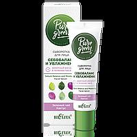 BV Pure Green Сыворотка для лица «Себобаланс и увлажнение» 30 мл