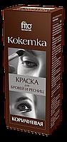 ФК 1201 Краска д/бров/ресн Кокетка Коричневая 5г