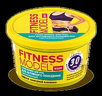 ФК 7797 Fitness Скраб-пилинг для активного похудения Омолаживающий 250 мл банка