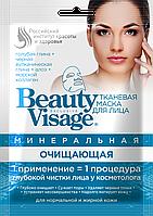 ФК 3852 Маска для лица тканевая Минеральная Beauty Visage 25 мл