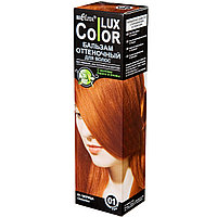 BV Color Lux Бальзам оттен 01 Корица 100 мл