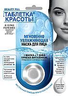 ФК 7105 Таблетки Красоты Маска для лица Мгновенно увлажняющая 8 мл
