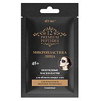 BV 12 Premium Peptides МАСКА-ПАТЧ вокруг глаз (тканевая) 2шт