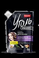 ФК 7549 Угольная Маска для волос Интенсивное восстановление 100 мл
