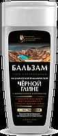 ФК 4851 Бальзам для волос «На камчатской вулканической черной глине» 270 мл