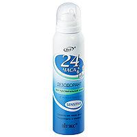 BV Дезодорант для чувствительной кожи Sensitive 150 мл