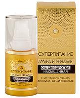 BV Суперпитание Насыщенная oil-сыворотка для лица, шеи и декольте 30 мл