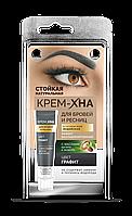 ФК 1228 Краска д/бровей/ресниц Крем-хна ИНДИЙСКАЯ Графит 5 мл