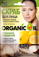 ФК 7717 Скраб для лица Глубокое очищение ORGANIC OIL 15 мл