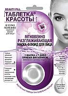 ФК 7104 Таблетки Красоты Маска-флюид для лица Мгновенно разглаживающая 8 мл