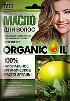 ФК 4726 МАСЛО АРГАНЫ Натуральное органическое ORGANIC OIL 20 мл