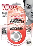 ФК 7106 Таблетки Красоты Крем для лица мультивитаминный Мгновенное сияние 8 мл