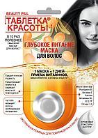 ФК 7114 Таблетки Красоты Маска для волос Глубокое питание 25 мл