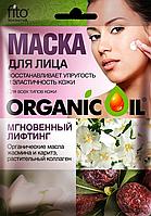 ФК 3907 Маска для лица Мгновенный лифтинг ORGANIC OIL 25 мл