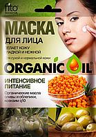 ФК 3909 Маска для лица Интенсивное питание ORGANIC OIL 25 мл