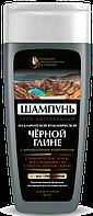 ФК 4861 Шампунь «На камчатской вулканической черной глине» 270 мл