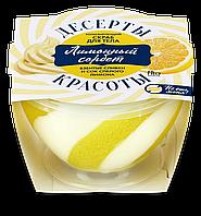 ФК 7806 Десерты Красоты Скраб для тела Тонизирующий «Лимонный сорбет» 220 мл